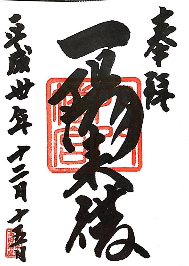穴八幡宮 - 新宿区/東京都 の御朱印。静かな佇まい…... by タッシー   Omairi(おまいり)