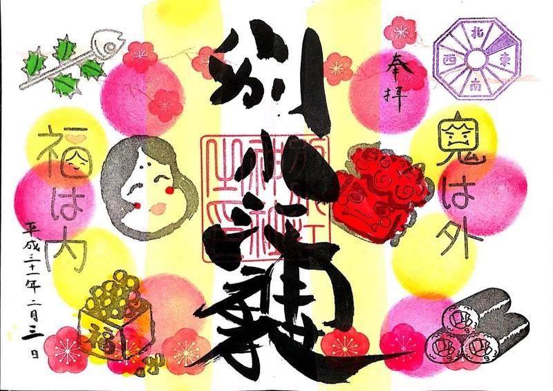 別小江神社 - 名古屋市/愛知県 の御朱印。節分限定の... by tornado1990 | Omairi(おまいり)