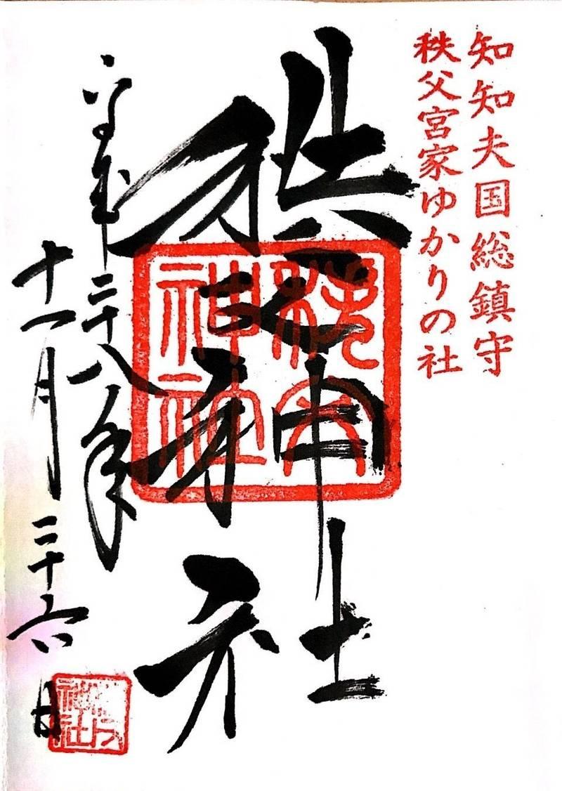 秩父神社 - 秩父市/埼玉県 の御朱印。水占いがありま... by しゅり | Omairi(おまいり)