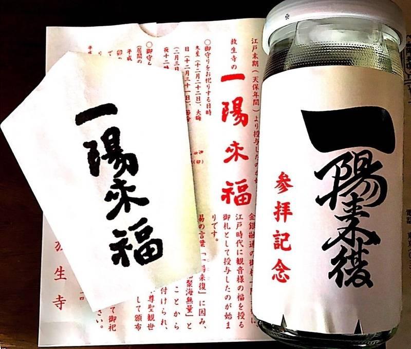 放生寺 - 新宿区/東京都 の授与品。大晦日に恵方の方角へ by タッシー   Omairi(おまいり)