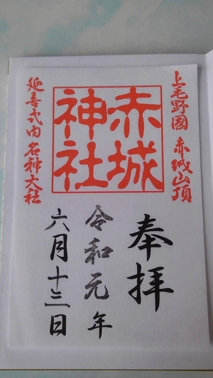 赤城神社 (大洞赤城神社),御朱印,流離う風
