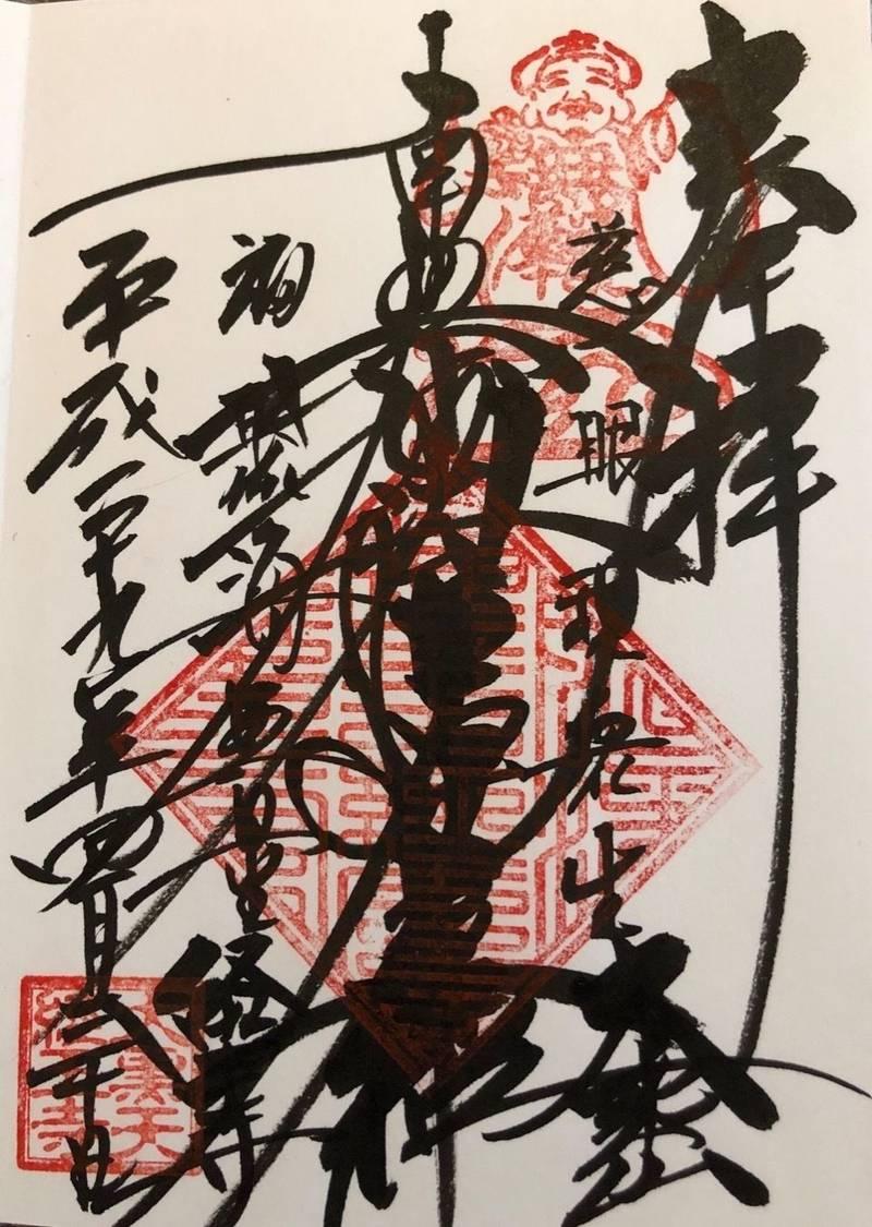 経王寺 - 新宿区/東京都 の御朱印。大乗山 経王寺 ... by しん   Omairi(おまいり)