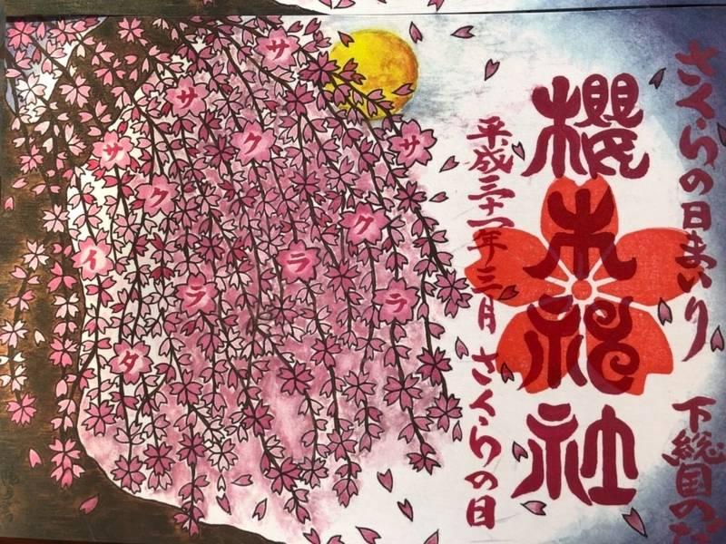 櫻木神社 - 野田市/千葉県 の御朱印。櫻木神社⛩さく... by ポポめめ | Omairi(おまいり)