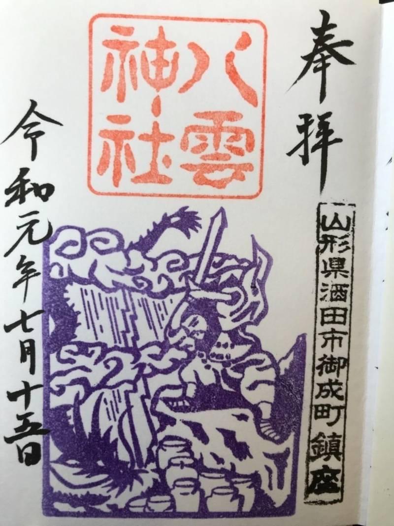 八雲神社 - 酒田市/山形県 の御朱印。酒田駅から徒歩... by 莉音 | Omairi(おまいり)