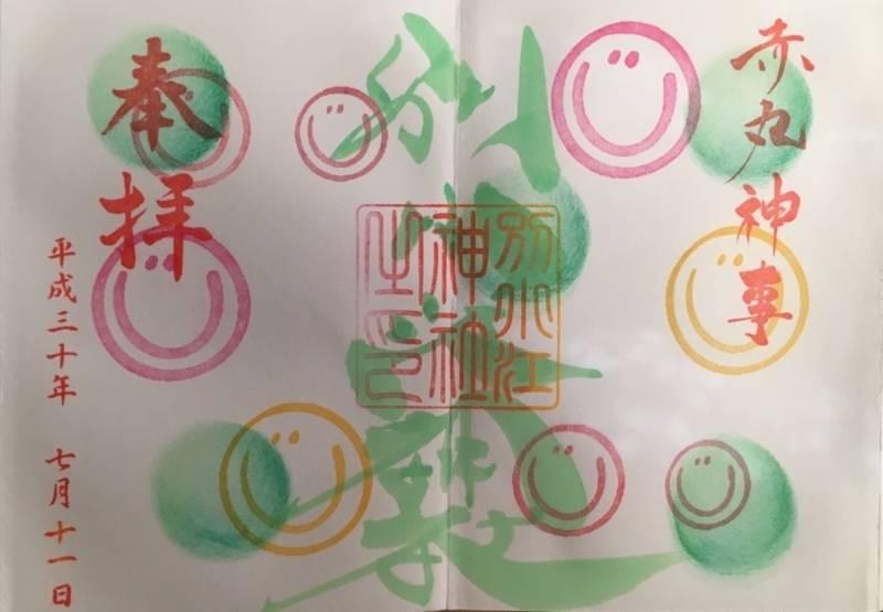 別小江神社 - 名古屋市/愛知県 の御朱印。可愛らしい... by 青 | Omairi(おまいり)