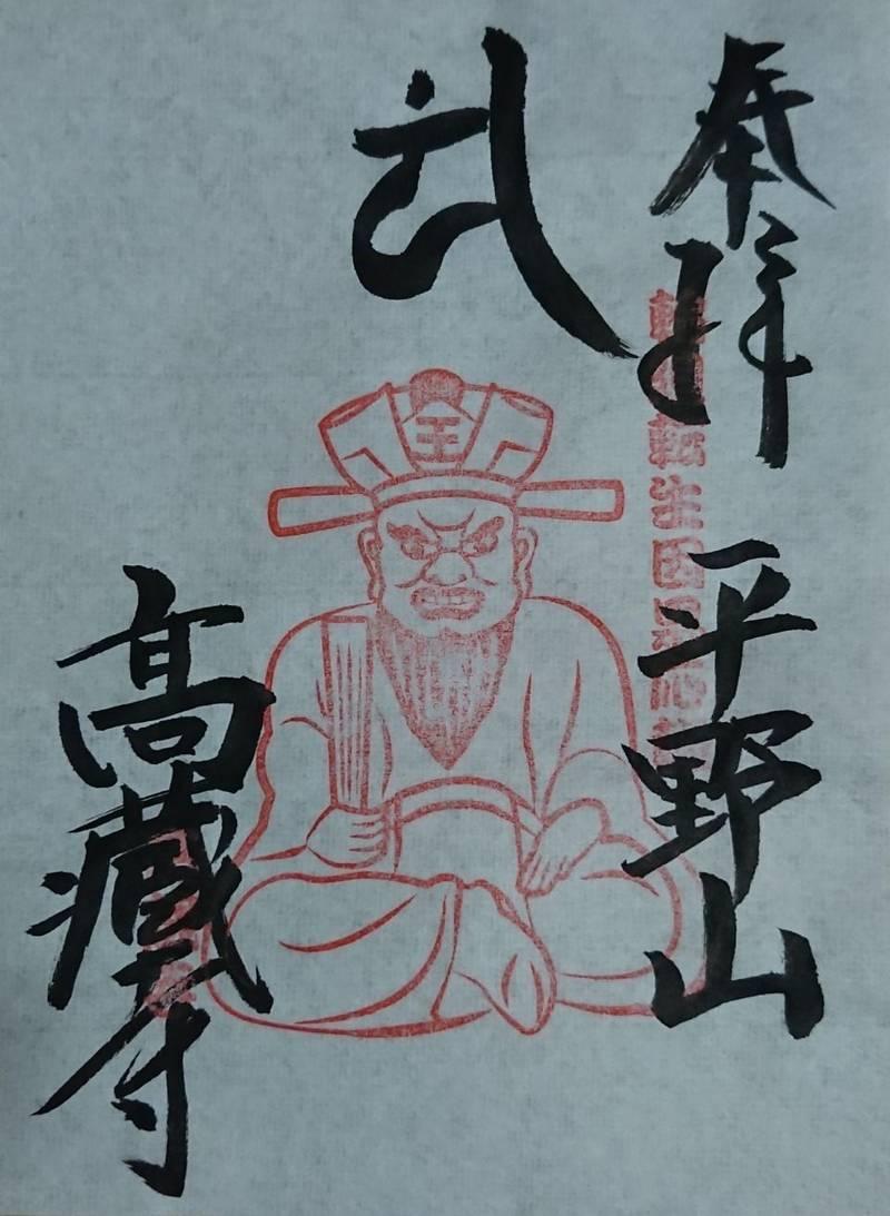 高蔵寺 (高倉観音),御朱印,たけちゃん