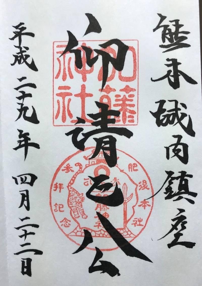 加藤神社 - 熊本市/熊本県 の御朱印。熊本が早く復興... by YSNR | Omairi(おまいり)