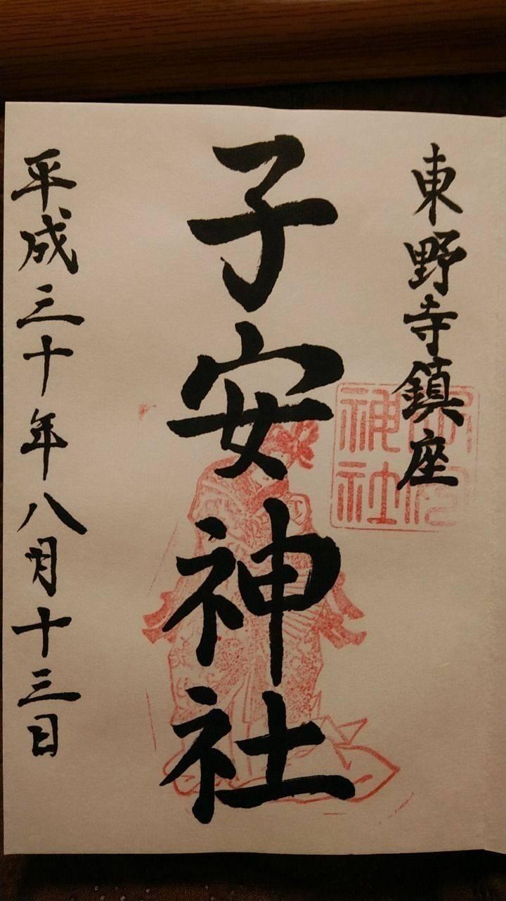 子安神社 - かすみがうら市/茨城県 の御朱印。常陸国... by zukasama | Omairi(おまいり)