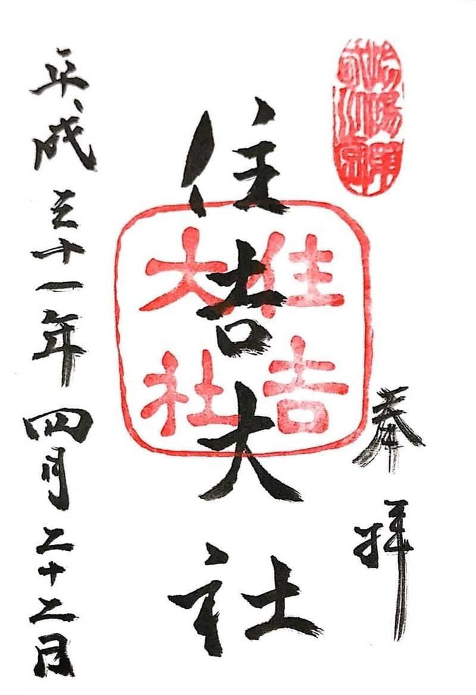 住吉大社 - 大阪市/大阪府 の御朱印。大阪住吉大社 ... by shige27 | Omairi(おまいり)
