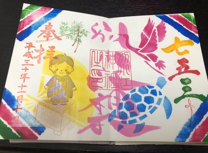 別小江神社 - 名古屋市/愛知県 の御朱印。七五三限定... by 黒猫タンゴ   Omairi(おまいり)