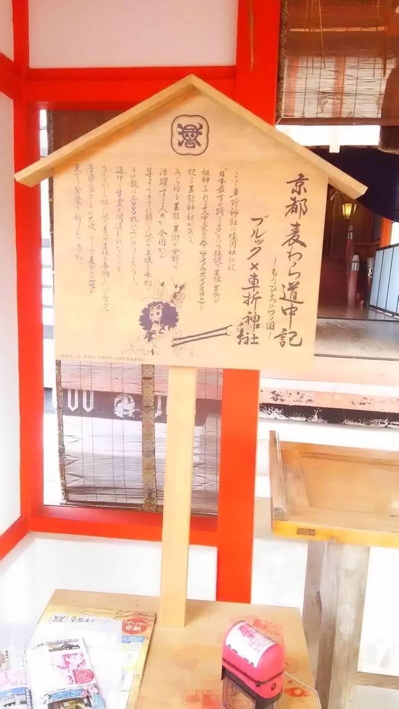 車折神社 - 京都市/京都府 の見どころ。終わってます... by さくら   Omairi(おまいり)