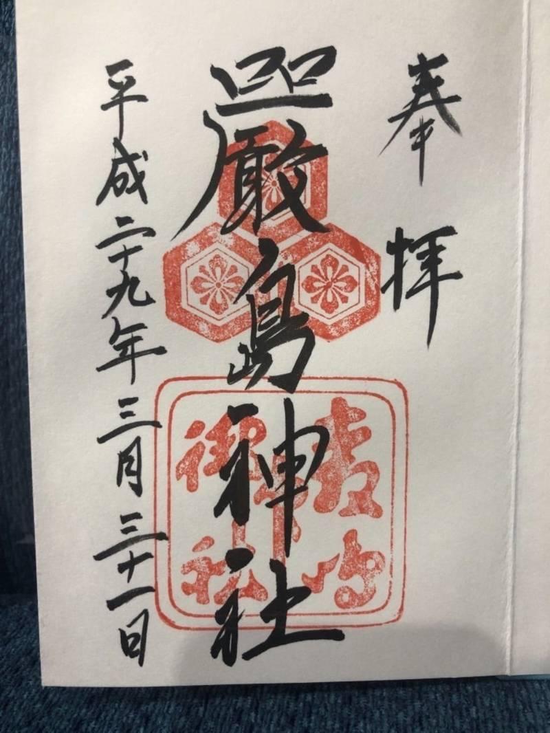 厳島神社 - 廿日市市/広島県 の御朱印。2回目です。... by さやぴょん☆   Omairi(おまいり)