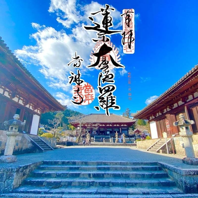 當麻寺 (当麻寺) - 葛城市/奈良県 | Omairi(おまいり)
