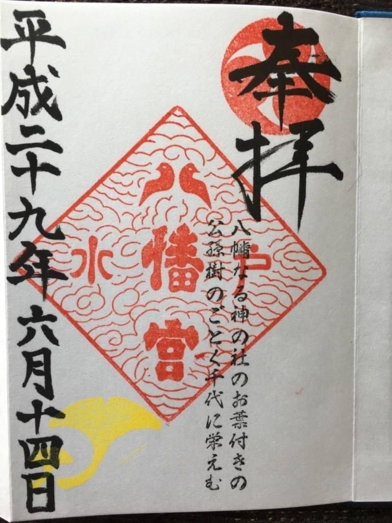 水戸八幡宮 - 水戸市/茨城県 の御朱印。御朱印いただ... by リョウ   Omairi(おまいり)