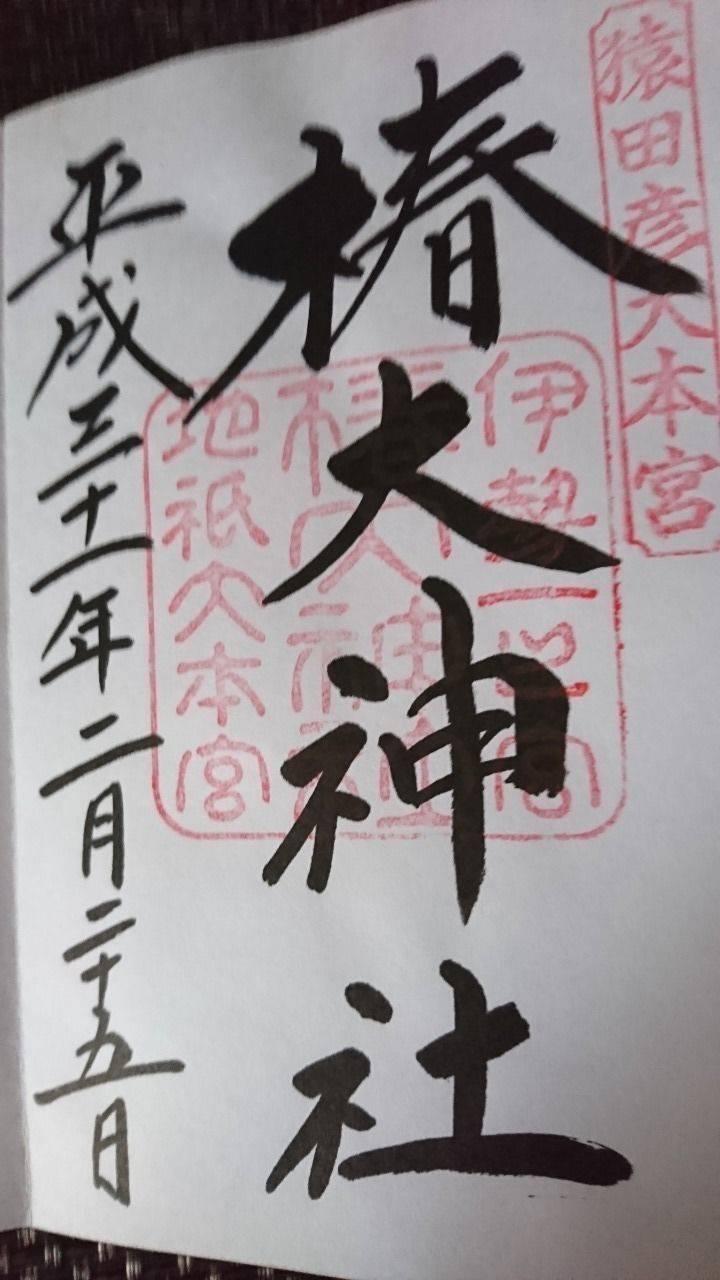 椿大神社 - 鈴鹿市/三重県 の御朱印。御朱印を頂きました。 | Omairi(おまいり)