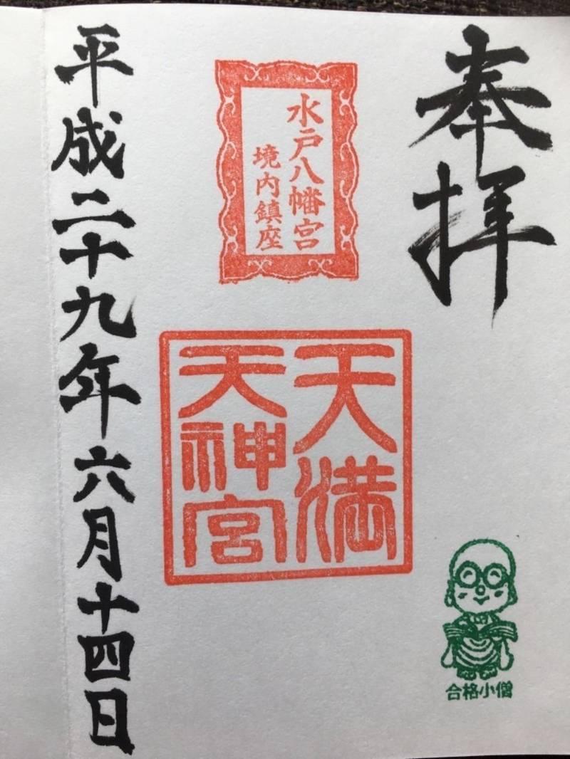 水戸八幡宮 - 水戸市/茨城県 の御朱印。御朱印いただ... by リョウ | Omairi(おまいり)