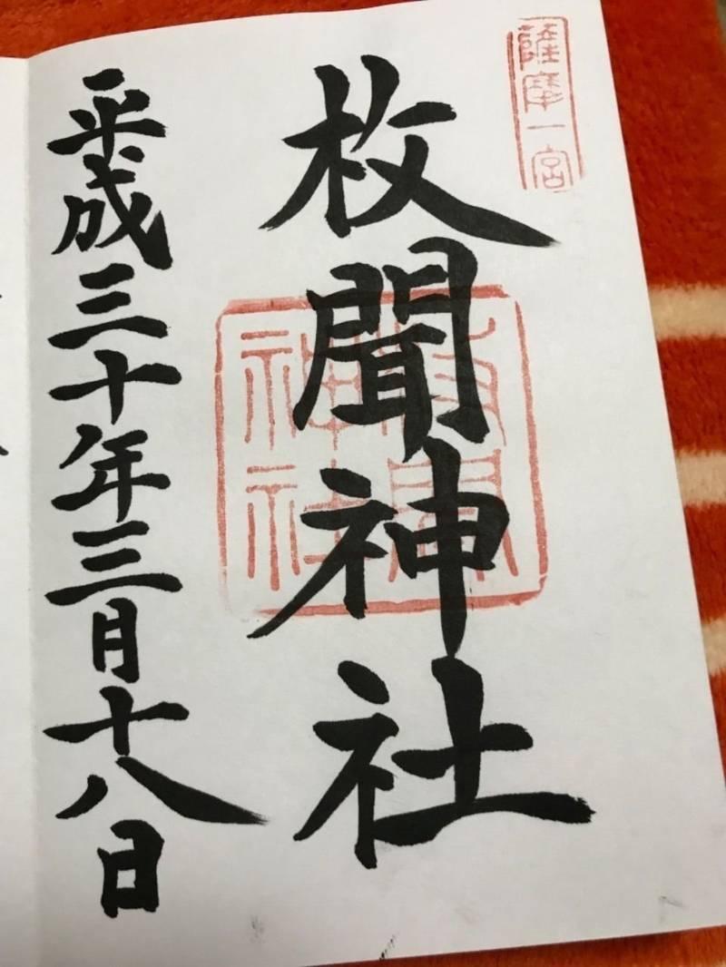 枚聞神社 - 指宿市/鹿児島県 の御朱印。さっぱりと晴... by つばめ | Omairi(おまいり)