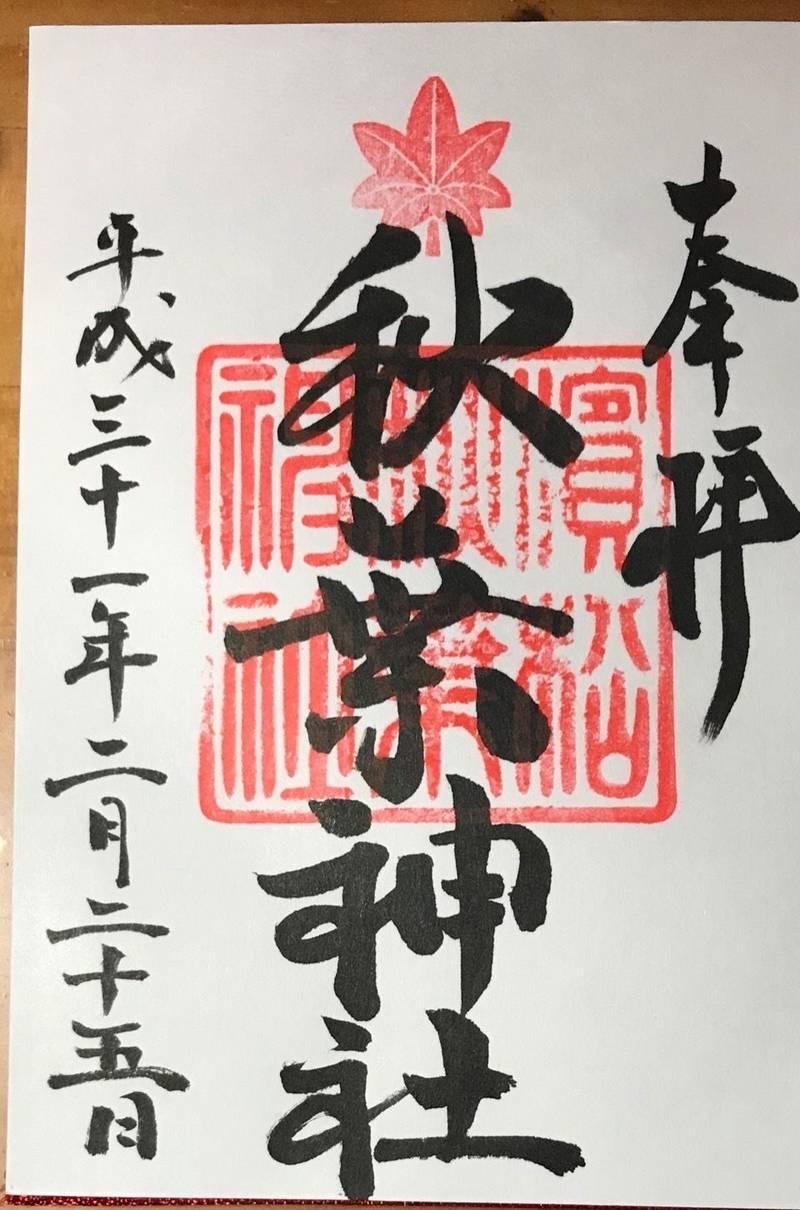 秋葉神社 - 浜松市/静岡県 の御朱印。秋葉神社の御朱... by ゆうこりん | Omairi(おまいり)