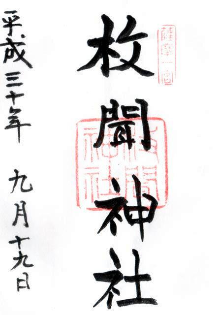 枚聞神社 - 指宿市/鹿児島県 の御朱印。御祭神:  ... by shoomay | Omairi(おまいり)