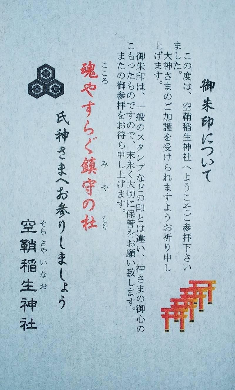 空鞘稲生神社 - 広島市/広島県 の授与品。御朱印を頂... by すなば   Omairi(おまいり)