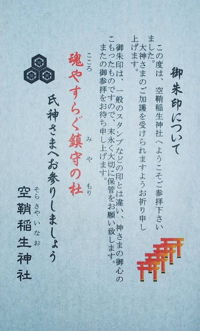 空鞘稲生神社 - 広島市/広島県 の授与品。御朱印を頂... by すなば | Omairi(おまいり)