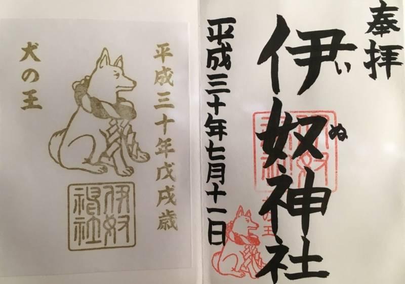 伊奴神社 - 名古屋市/愛知県 の御朱印。通常の御朱印... by 青   Omairi(おまいり)