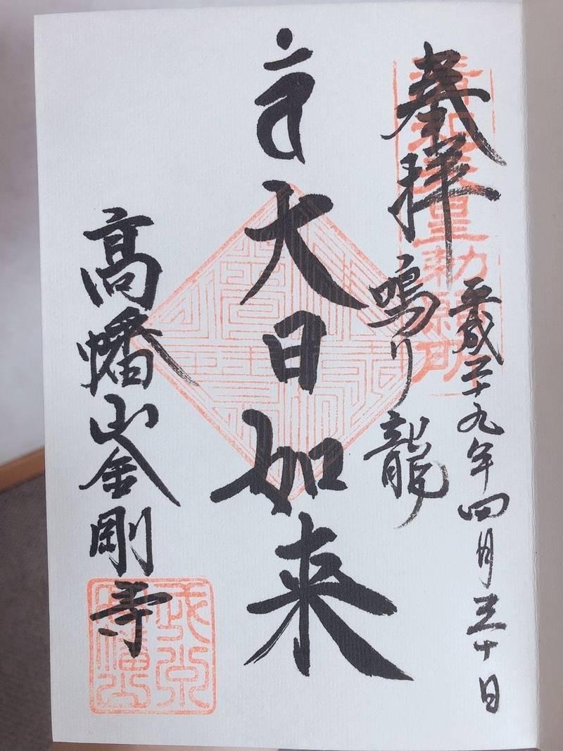 金剛寺     (高幡不動尊) - 日野市/東京都 の... by かなまうす | Omairi(おまいり)