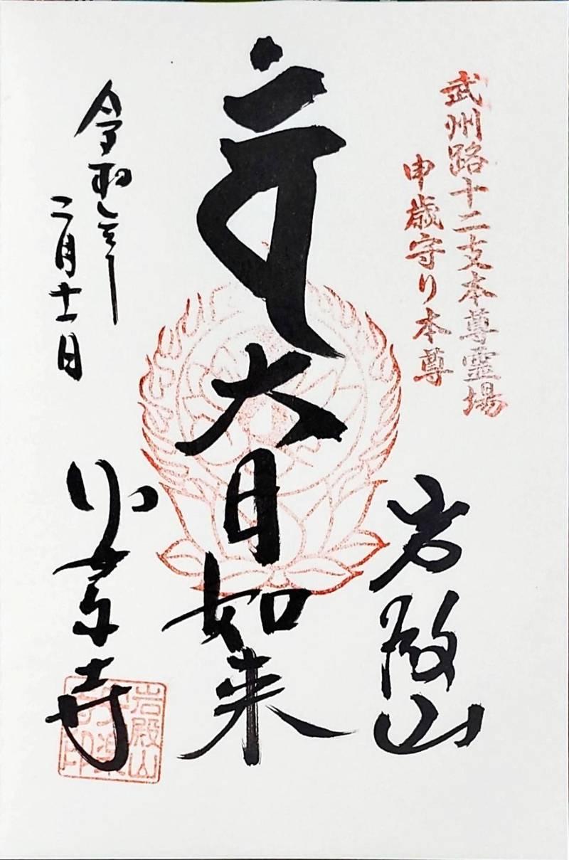 安楽寺    (吉見観音) - 比企郡吉見町/埼玉県 ... by いちぜん   Omairi(おまいり)