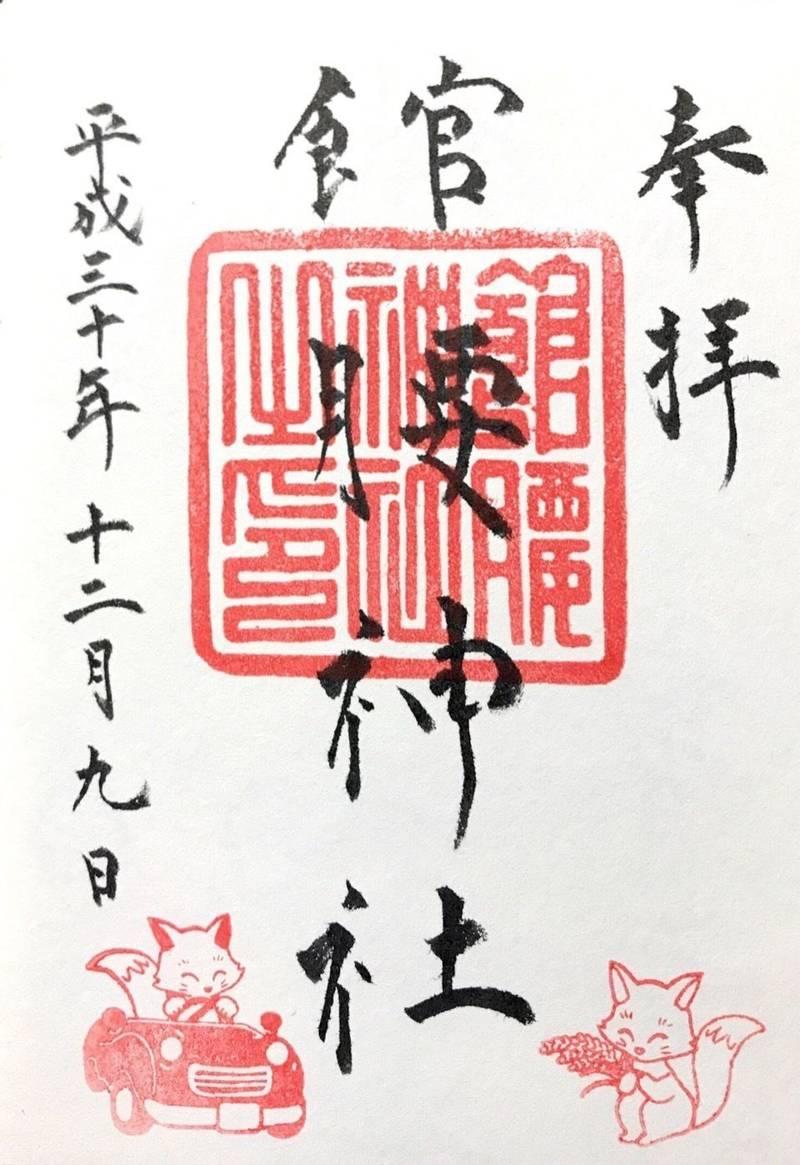 館腰神社 - 名取市/宮城県 の御朱印。この館腰神社は... by へーぺー | Omairi(おまいり)
