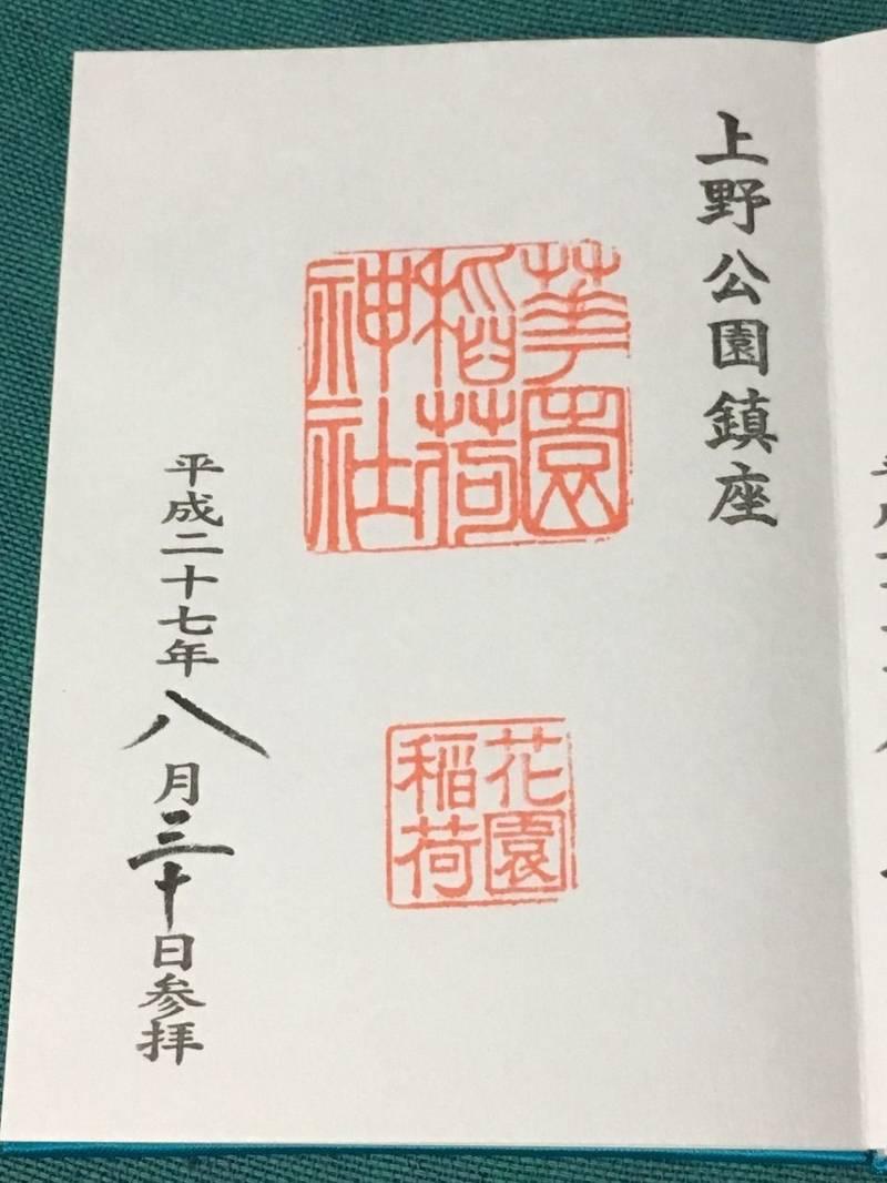 花園稲荷神社 - 台東区/東京都 の御朱印。こちらは五... by いなひめ★   Omairi(おまいり)