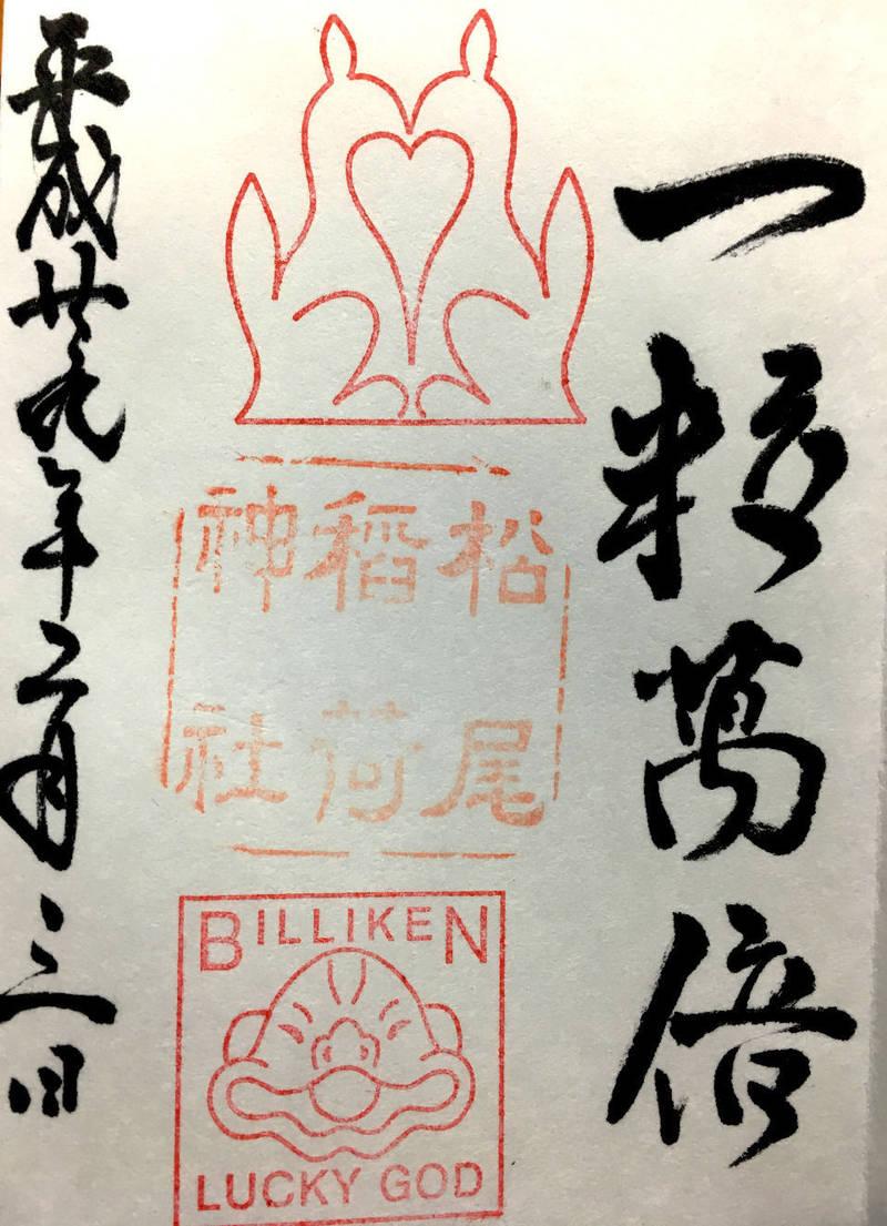 松尾稲荷神社 - 神戸市/兵庫県 の御朱印。雌雄2匹の... by 猫田みみ | Omairi(おまいり)