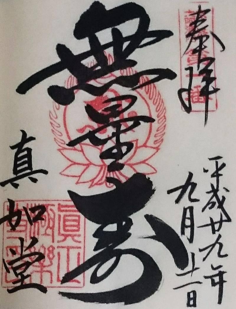 真正極楽寺   (真如堂) - 京都市/京都府 の御朱... by わっとぽー | Omairi(おまいり)