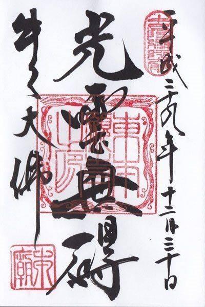 牛久大仏 (東本願寺 本廟) - 牛久市/茨城県 の御... by rieko | Omairi(おまいり)