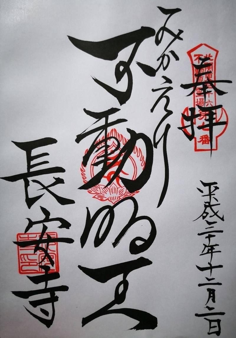 長安寺 (みかえり不動尊) - 伊勢崎市/群馬県 の御... by 123たけちゃん | Omairi(おまいり)
