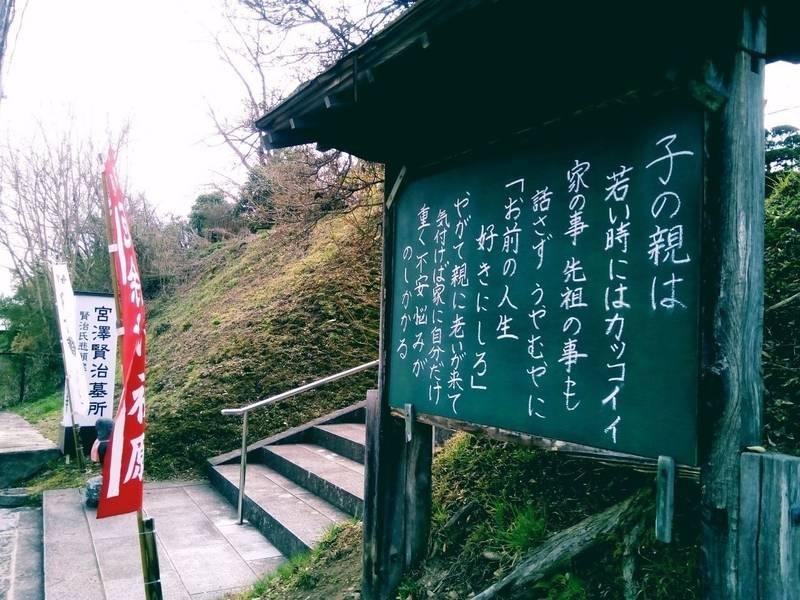 身照寺 - 花巻市/岩手県 の見どころ。入口にある黒板... by peke♥ | Omairi(おまいり)