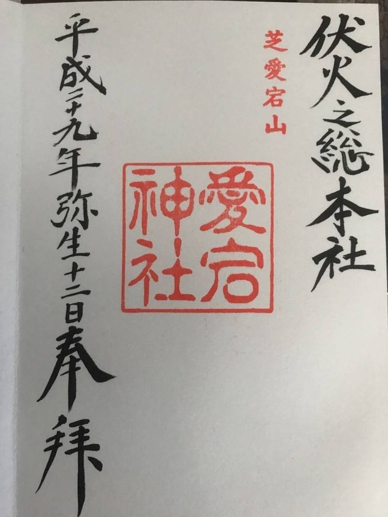 愛宕神社 - 港区/東京都 の御朱印。日吉神社から虎ノ... by 厩戸   Omairi(おまいり)