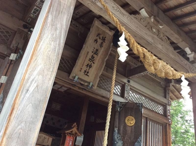 那須温泉神社 - 那須郡那須町/栃木県 の見どころ。那... by アライさん | Omairi(おまいり)