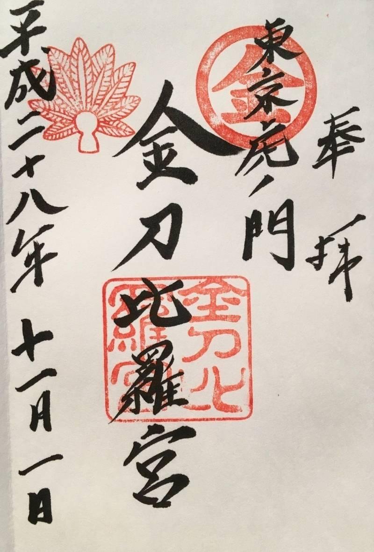 虎ノ門金刀比羅宮 - 港区/東京都 の御朱印。2016... by kana_musubi | Omairi(おまいり)