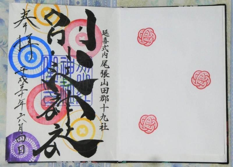 別小江神社 - 名古屋市/愛知県 の御朱印。名古屋のカ... by アルス   Omairi(おまいり)