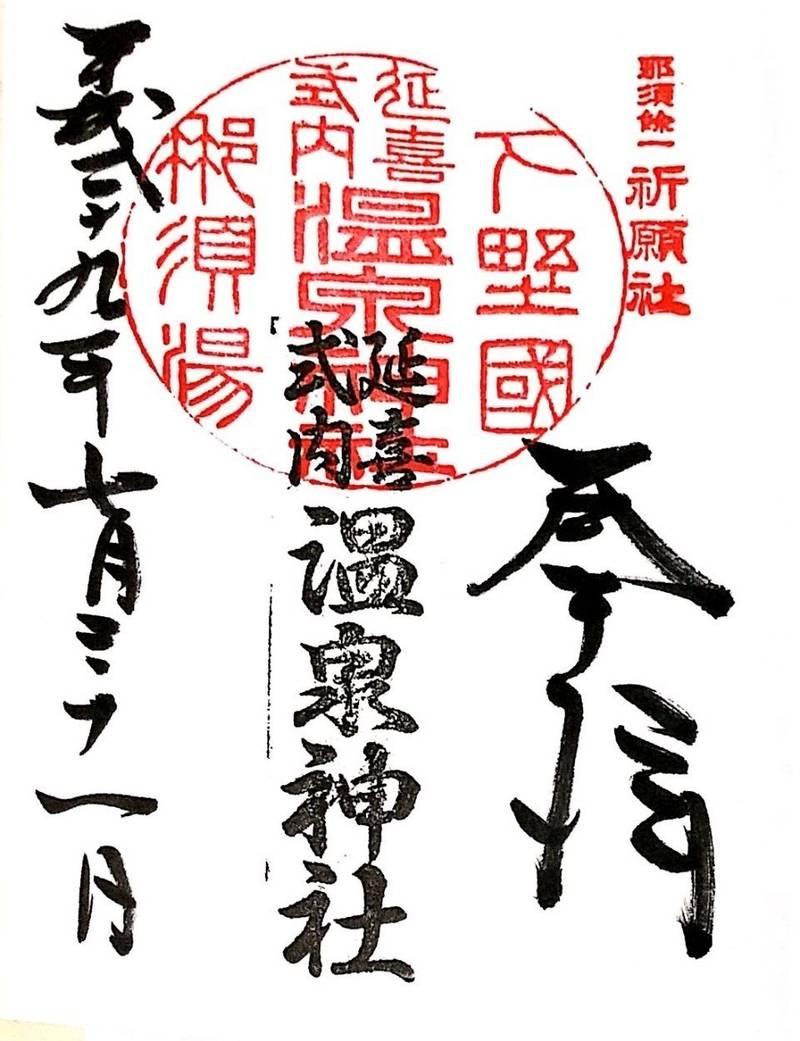 那須温泉神社 - 那須郡那須町/栃木県 の御朱印。那須... by アライさん | Omairi(おまいり)