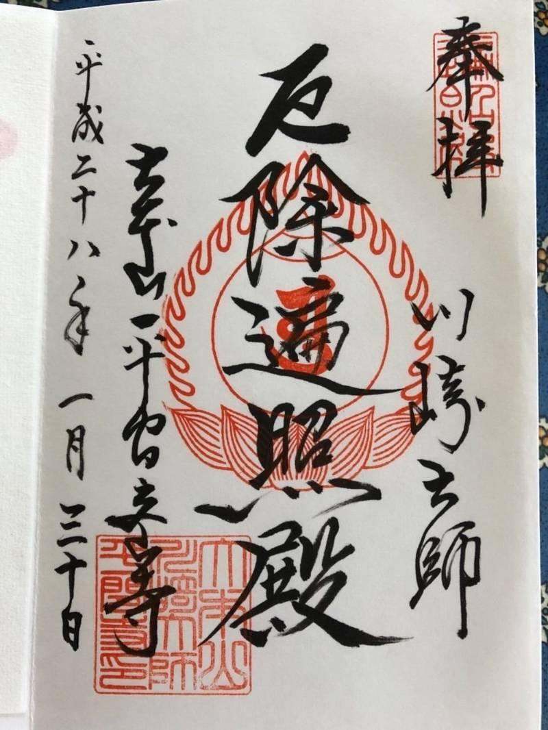平間寺    (川崎大師) - 川崎市/神奈川県 の御... by 海が好き | Omairi(おまいり)