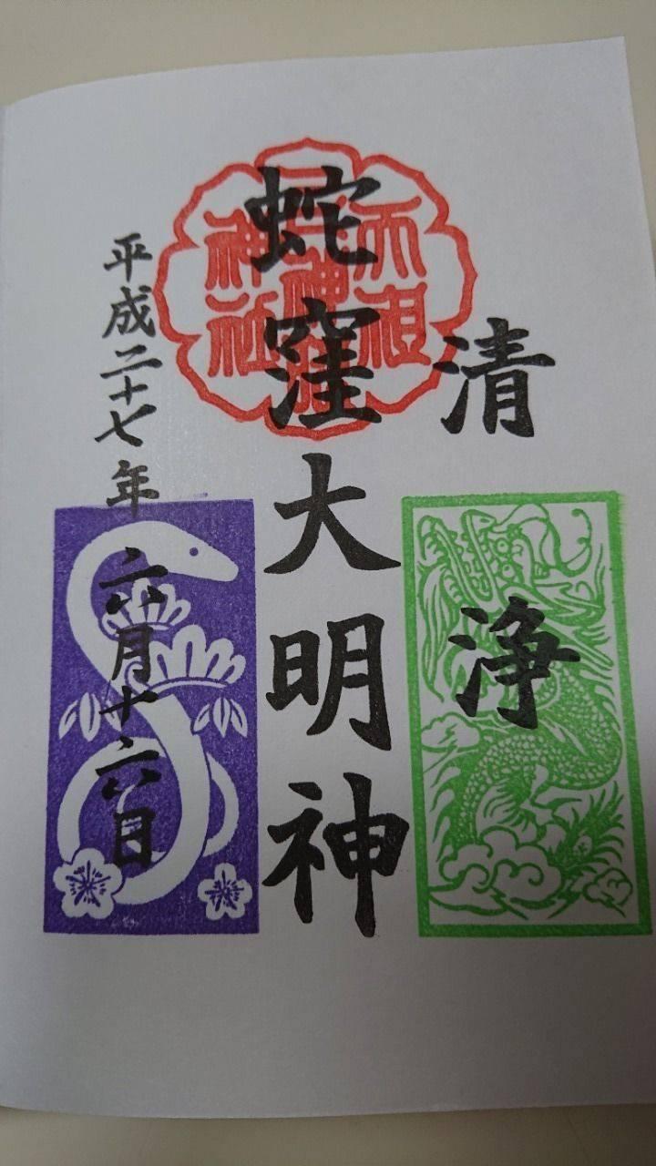 蛇窪神社 (上神明天祖神社) - 品川区/東京都 の御... by るんた | Omairi(おまいり)