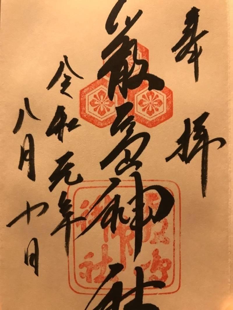 厳島神社 - 廿日市市/広島県 の御朱印。厳島神社へ行... by takozo1008  | Omairi(おまいり)
