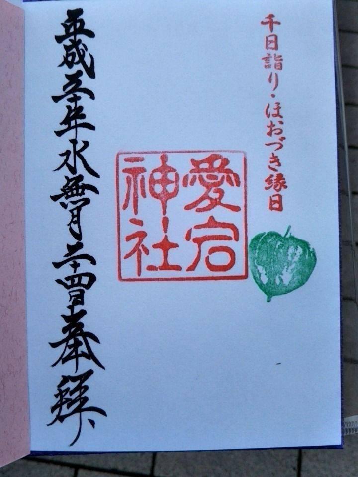 愛宕神社 - 港区/東京都 の御朱印。ほおづき縁日と言... by 大平むつき | Omairi(おまいり)