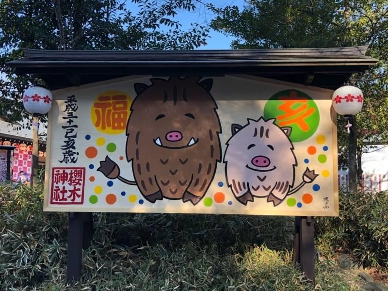 櫻木神社 - 野田市/千葉県 の見どころ。可愛いいのし... by aki | Omairi(おまいり)