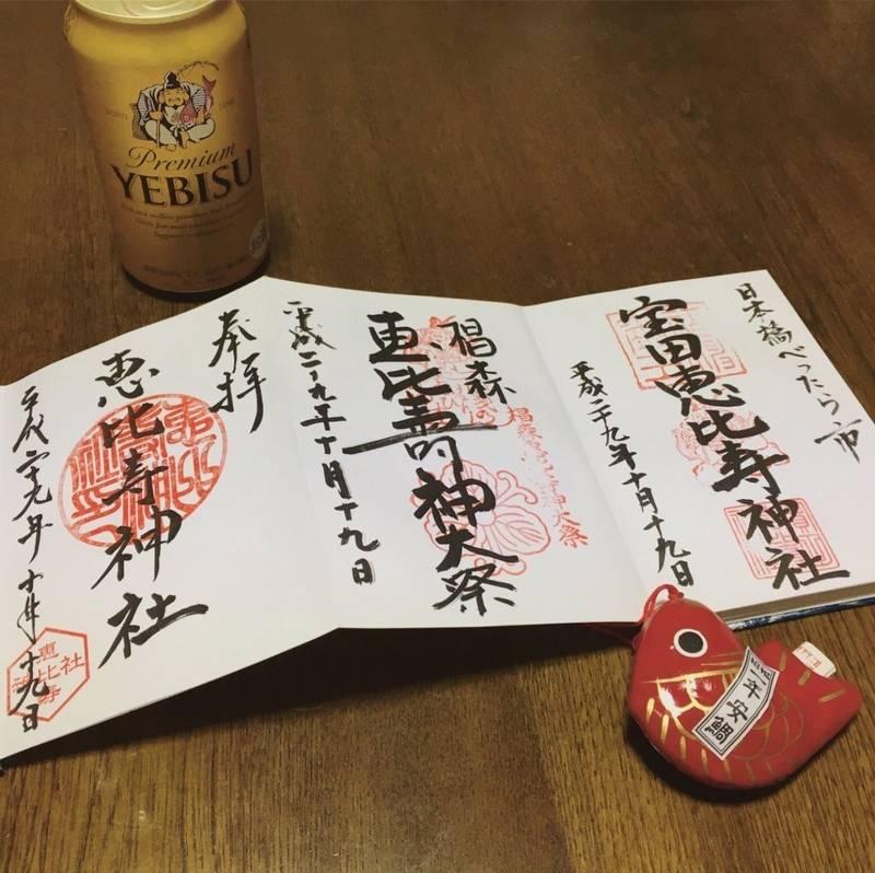 恵比寿神社       (恵比寿西一丁目) - 渋谷区... by FAN   Omairi(おまいり)