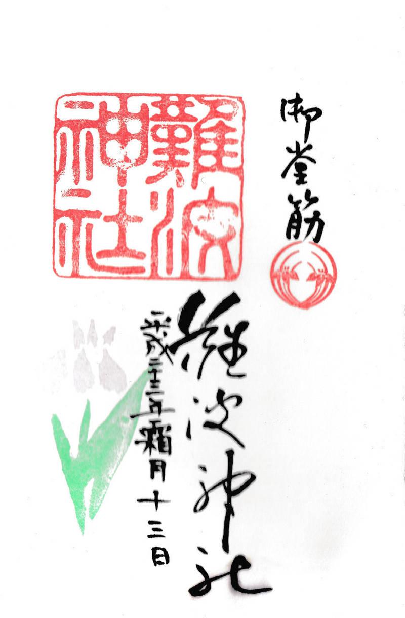 難波神社 - 大阪市/大阪府 の御朱印。難波神社の御朱... by kiyo74   Omairi(おまいり)