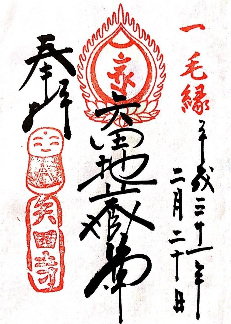 矢田寺    (矢田地蔵) - 京都市/京都府 の御朱... by umi   Omairi(おまいり)