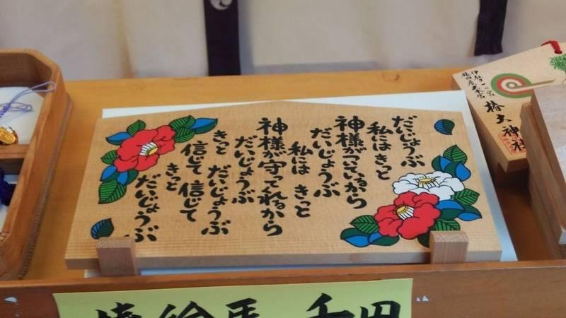 椿大神社 - 鈴鹿市/三重県 の授与品。素敵な絵馬!元... by みこ*みこ*みゅう   Omairi(おまいり)