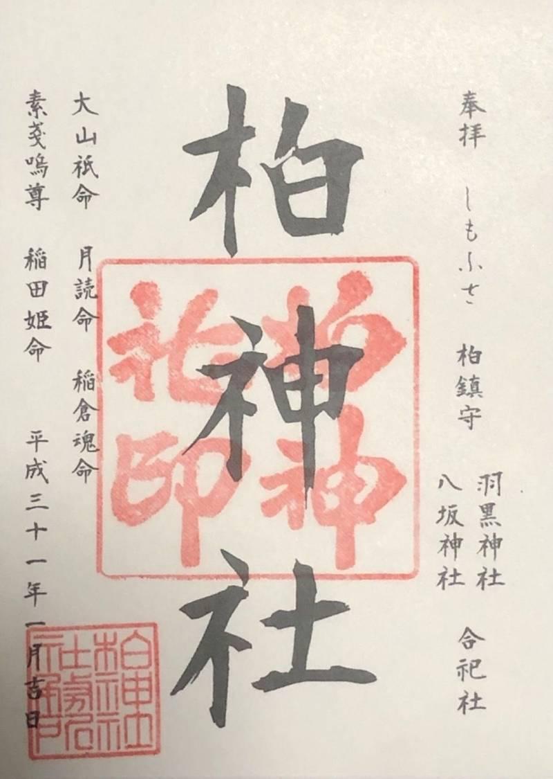 柏神社 - 柏市/千葉県 の御朱印。書き置きの御朱印を... by aki   Omairi(おまいり)